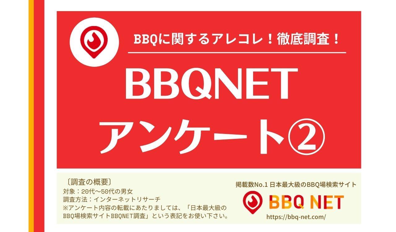 BBQNETアンケート調査②【9割以上の方がBBQ施設に食材を持ち込みたいと回答!】