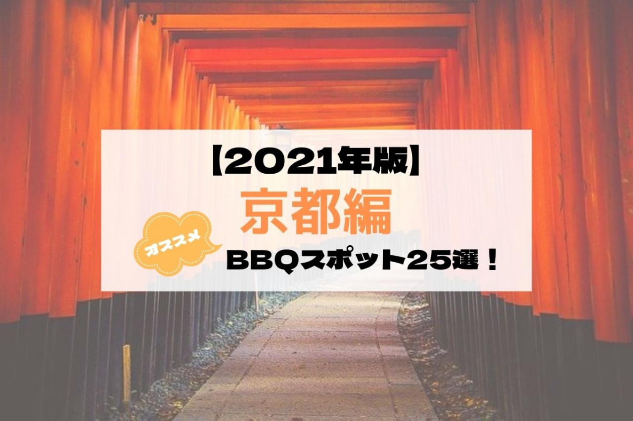 【京都】絶対に外さない!おすすめバーベキュースポット25選!