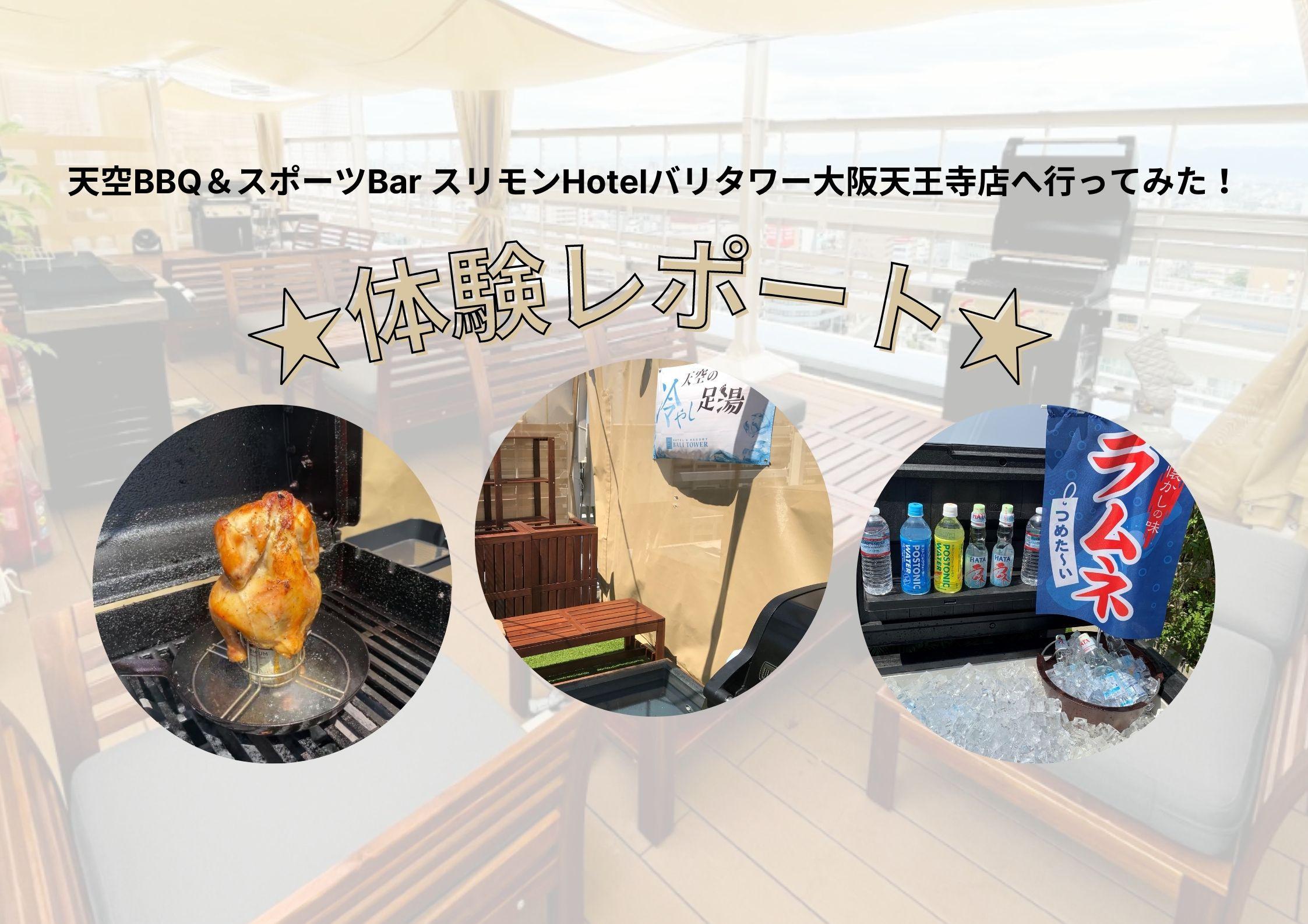 【体験レポ】天空BBQ&スポーツBar スリモン Hotelバリタワー大阪天王寺店へ行ってみた!