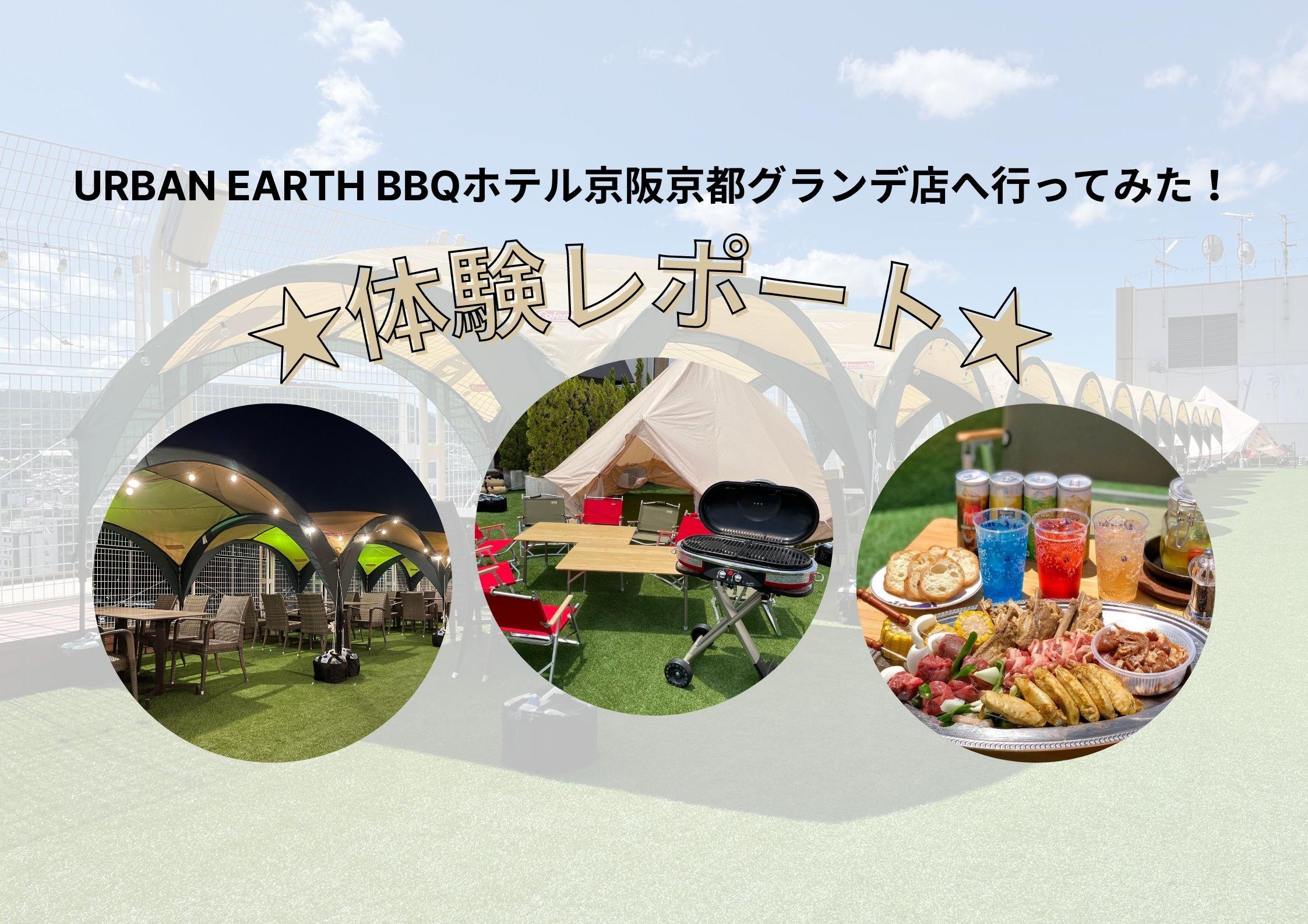 【体験レポ】URBAN EARTH BBQホテル京阪京都グランデ
