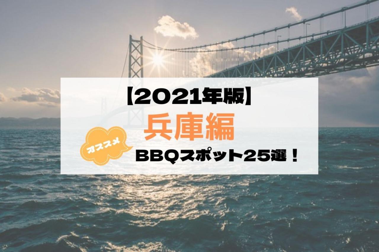 【兵庫】兵庫県のおすすめバーベキュースポット25選!
