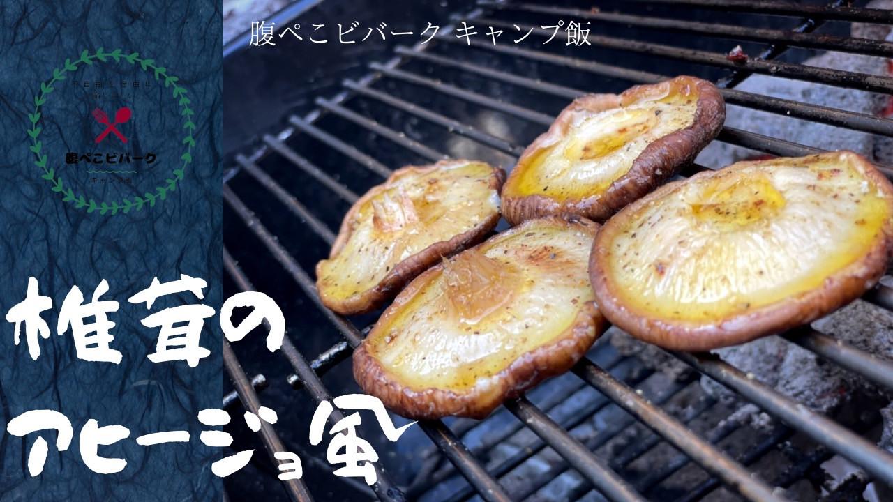 お肉を焼くのはちょっと待った!BBQを盛り上げる「椎茸のアヒージョ風」を紹介♪
