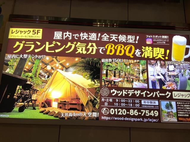 名駅BBQ ウッドデザインパークレジャック店