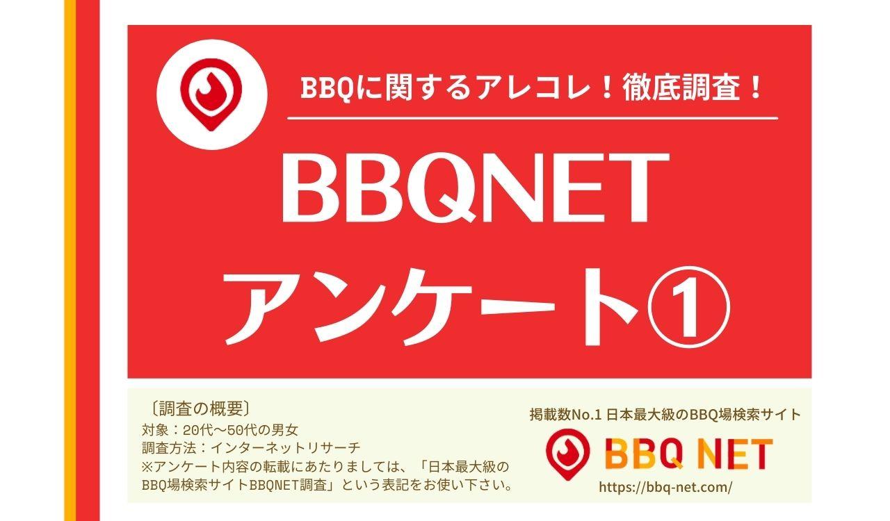 BBQNETアンケート調査①【8割の方がBBQ施設で困った経験がある!】